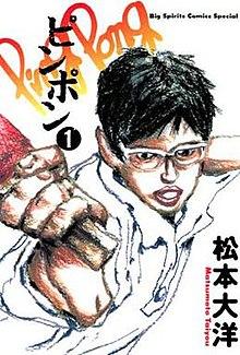 220px-Ping_Pong_manga